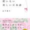 『大切な人に使いたい美しい日本語』