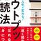 『アウトプット速読法』カバー/ソフトバンククリエイティブ