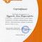 """Сертификат """"Точка ПСИ"""""""