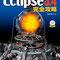 3DCGイラスト Eclipse3.4 著=宮本信二