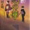 『悪の華 将軍の猫(二)』/和久田正明・著/2016.10 角川文庫