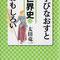 『学びなおすと世界史はおもしろい』/太田竜一・著/2015.8 ベレ出版