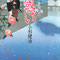 『戸惑い 独り身同心(五)』/小杉健治・著/2013.11 角川春樹事務所