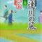 『喜連川の風 明星ノ巻(二)』/稲葉稔・著/2018.11 角川文庫