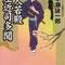 『町人若殿  左近司多聞』/早瀬詠一郎・著/2014.5 コスミック出版
