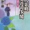 『町人若殿  左近司多聞 深川のあじさい』/早瀬詠一郎・著/2014.8 コスミック出版