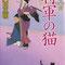 『将軍の猫(一)』/和久田正明・著/2015.12 角川文庫
