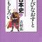 『学びなおすと日本史はおもしろい』/吉村弘・著/2014.1 ベレ出版