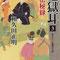 『地獄耳(三) 隠密秘録』/和久田正明・著/2017.6 二見時代小説文庫