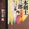 『旗本剣士源三郎 破邪の太刀』/早乙女貢・著/2018.11 コスミック出版