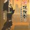 『秘帖托鉢剣(二)しぐれ秋月抜荷始末』/丘真也・著/2014.8 富士見書房