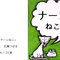 絵本 「ナーンねこ」 原画  紙、アクリル  26.5 × 42.5 cm   2004