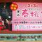 春桃会のポスター(三十三間堂)