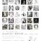 アトリエ「空白」展示『graphiteノ無限回路』 フライヤーデザイン