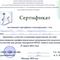 Сертификат по семинару-практикуму