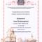 """Благодарность от музея-заповедника Царицыно за участие в фотоконкурсе """"Проявленная реальность"""", 2012"""