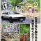 『頭文字D』×渋川市アニメツーリズム コラボポスター描き下ろし 原画
