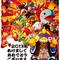 2013年あけおめ!