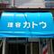 戸田市喜沢 理容カトウ様