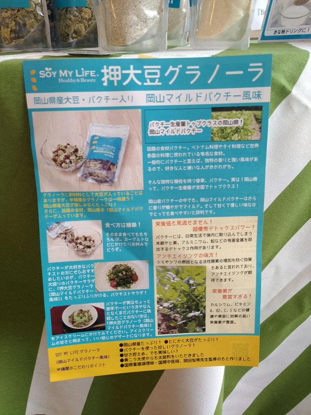 押大豆グラノーラパクチー風味の紹介写真