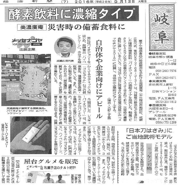 中部経済新聞2016年9月13日号掲載されました。