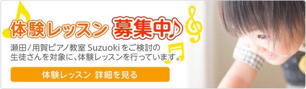 リンク画像:体験レッスン募集中。瀬田/用賀ピアノ教室Suzuokiをご検討の 生徒さんを対象に、体験レッスンを行っています。