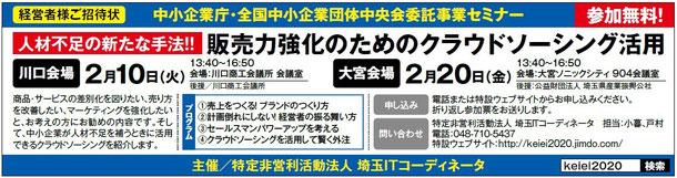 keiei2020 販売力強化のためのクラウドソーシングセミナー 2月20日大宮
