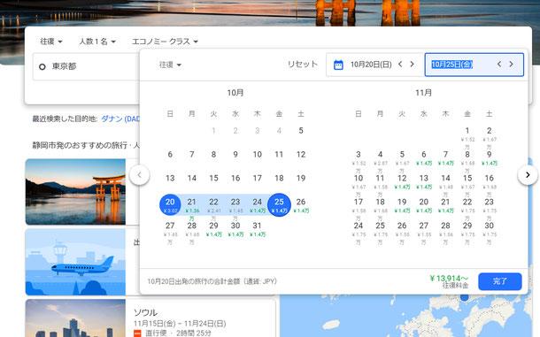 Googleフライトの画面