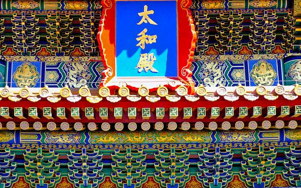 世界遺産「北京と瀋陽の明・清朝の皇宮群(中国)」、紫禁城の太和殿