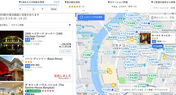 Agoda.comのホテル検索画面