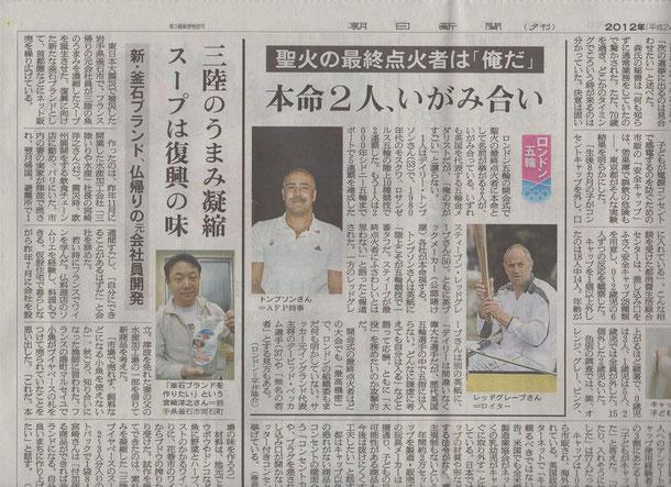 平成24年7月23日 朝日新聞