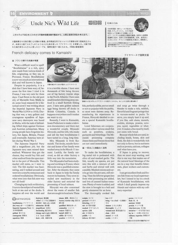 平成25年3月16日 MAINICHI WEEKLY(毎日新聞の英字新聞)