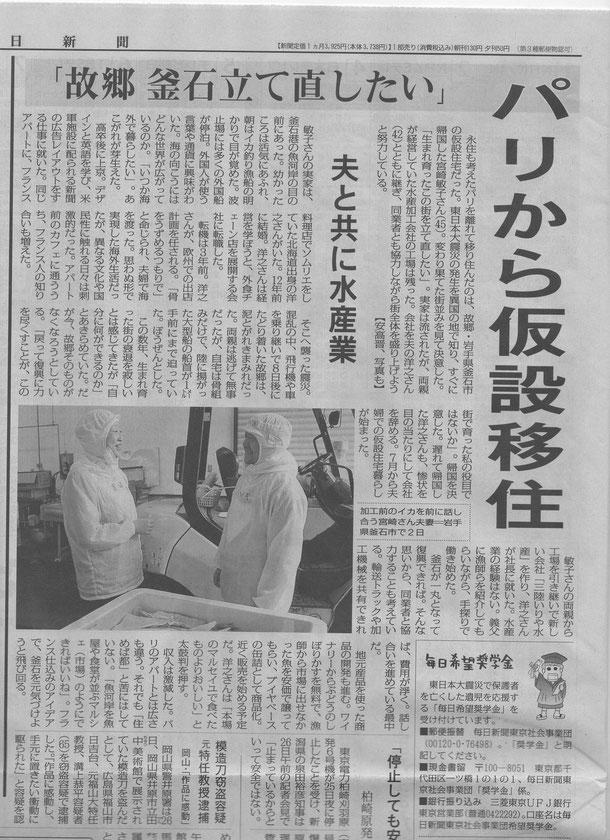 平成24年3月26日 毎日新聞
