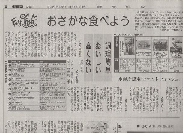 平成24年10月1日 読売新聞