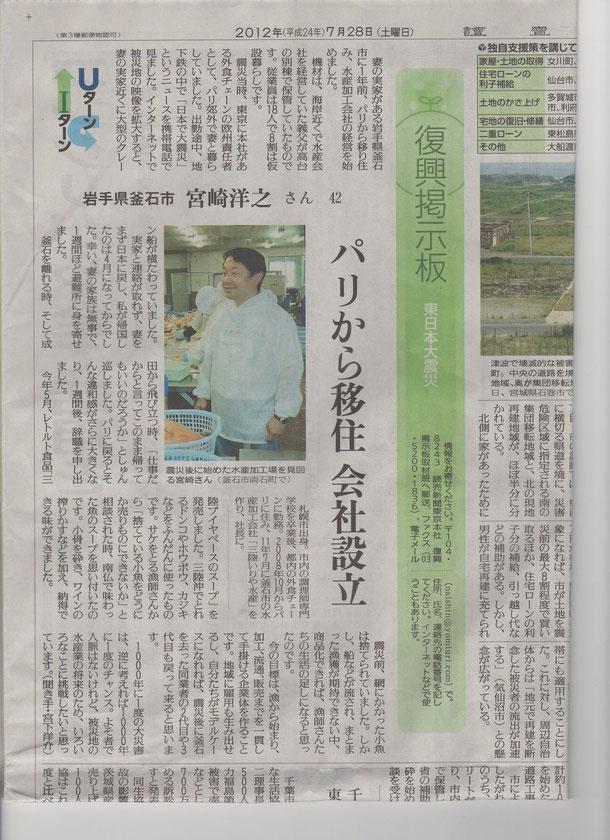 平成24年7月28日 読売新聞