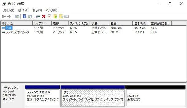 SSDのパーティションの割り当て状況