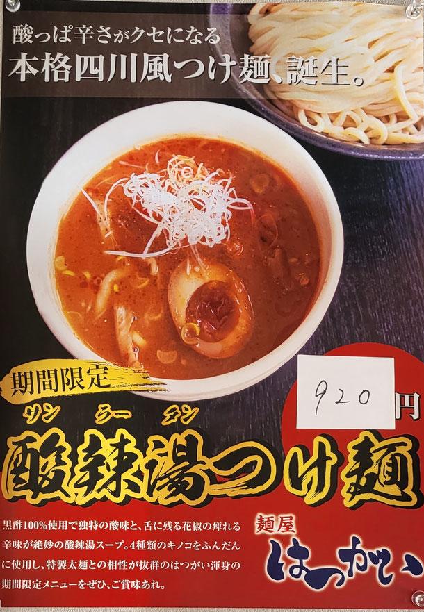 汁なし担々麺、期間限定復活。780円(税込)