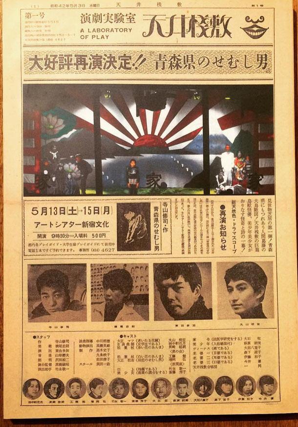 「天井桟敷新聞」演劇実験室・天井桟敷発行の新聞第一号。1967年年5月3日発行。編集人:横尾忠則