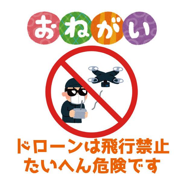 ドローンは飛行禁止