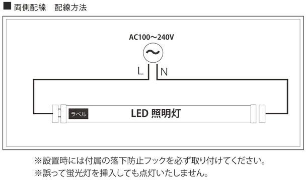LED蛍光灯配線図工事方法