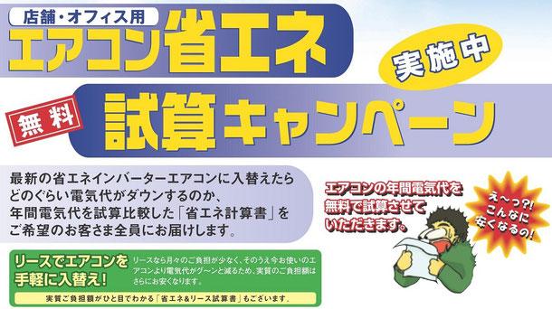 エアコンリース料.02