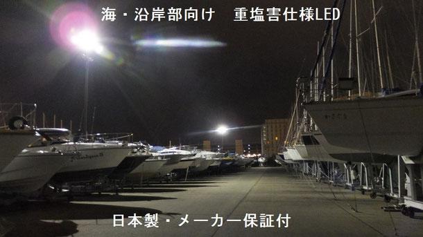 ANDY-LDS 塩害対策LED港湾LED写真