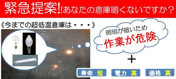 ANDY-LDS-FR -60℃LED 冷凍倉庫LED工事について