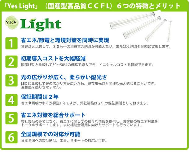 CCFL蛍光灯の特徴