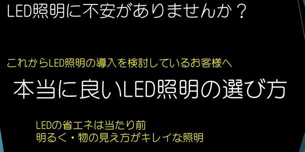 LEDの選び方、工事価格