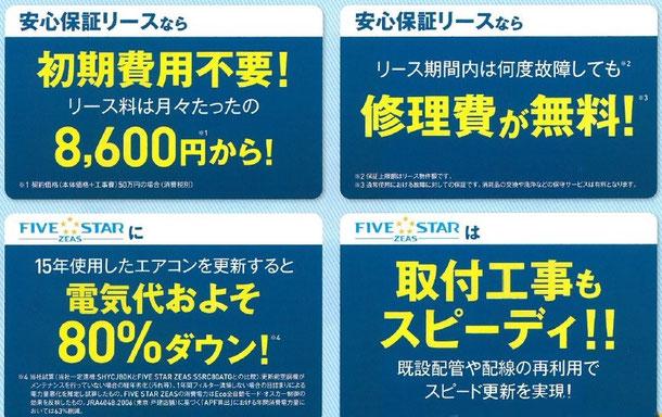 業務用エアコンはダイキン特約店.02