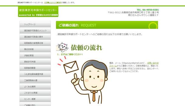 尼崎、西宮、川西、宝塚、神戸、豊中、伊丹、大阪、建設業許可