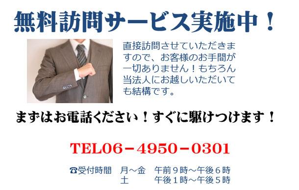 尼崎、西宮、川西、宝塚、神戸、豊中、伊丹、大阪、建設業許可申請は当センターへ!