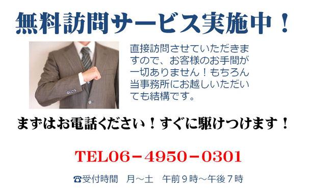 尼崎、西宮、川西、宝塚、神戸、豊中、伊丹、大阪、建設業許可申請は、無料訪問サービス実施中!