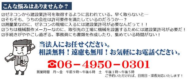 尼崎、西宮、川西、宝塚、神戸、豊中、伊丹、大阪、建設業許可についてぜひお問い合わせください!